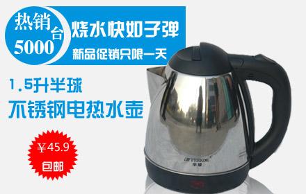 享原价148元的半球不锈钢电热水壶